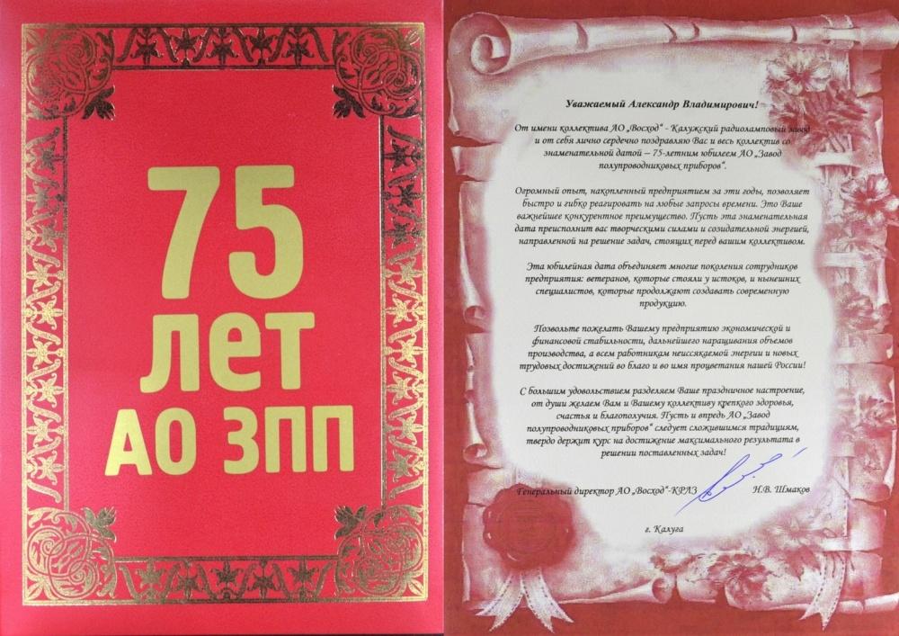 Поздравление заводу с 75 летием 683